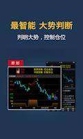 Screenshot of 益盟操盘手(炒股,股票,投资,理财,财务,证券,金融)