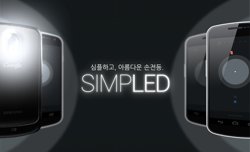 SIMPLED: 손전등 + 나침반.