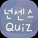 넌센스 Quiz icon