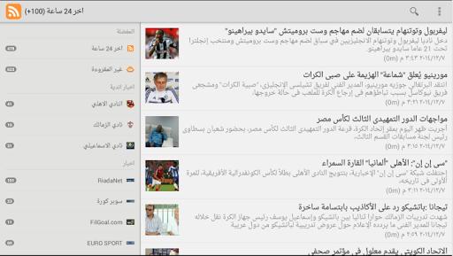 اخبار الرياضة المصرية