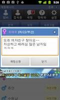 Screenshot of 채팅매니아 - 실시간 채팅