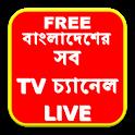 Bangla Tv Live All BD Channels icon