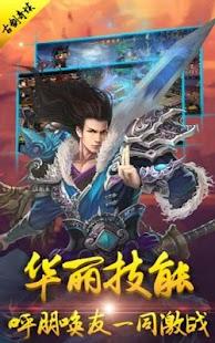 北齊戰神HD|玩動作App免費|玩APPs