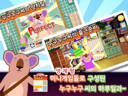 누구누구씨의 하루 for Kakao - screenshot thumbnail