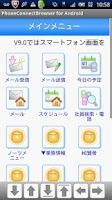 Screenshot of PhoneConnectBrowser
