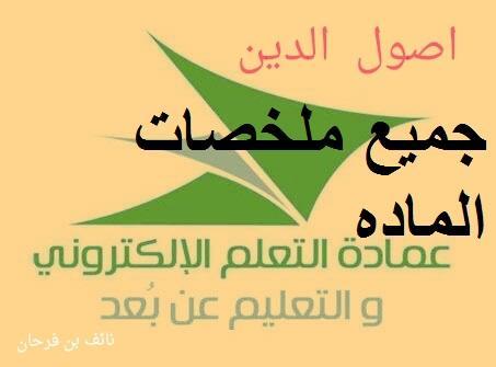 جامعة الامام-اصول الدين-الاول