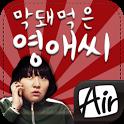 막영애TV-막돼먹은영애씨 전 시즌, 모든 영상 다시보기 icon
