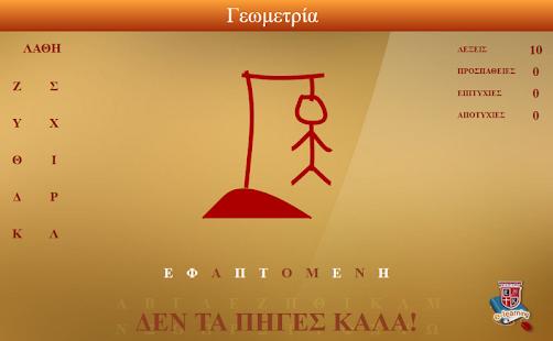 ΚΡΕΜΑΛΑ ΜΑΘΗΜΑΤΙΚΑ - screenshot thumbnail