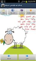 Screenshot of رسائل عيد الاضحى المبارك