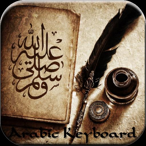 新しいアラビア語キーボード