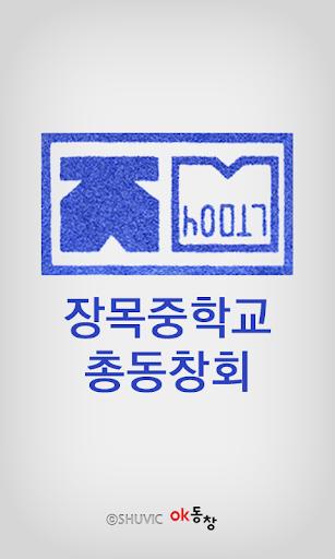 장목중학교 총동문회 각 기수 포함