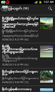 Today Myeik News - screenshot thumbnail