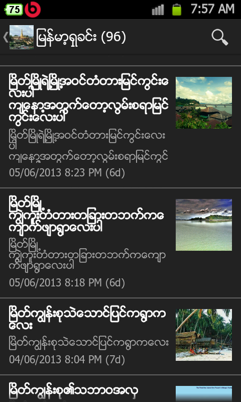 Today Myeik News - screenshot