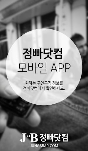 남자알바 선수알바 고소득알바 : 정빠닷컴