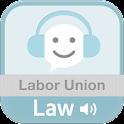 공인노무사 노동조합법 오디오 조문듣기 icon
