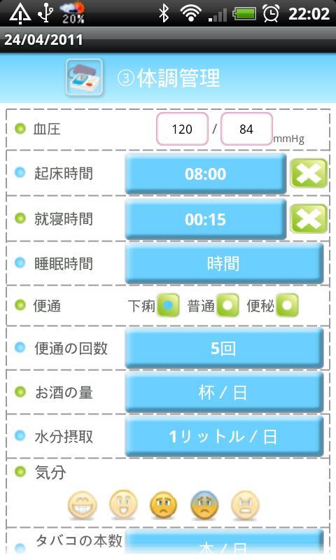 ヘルスろぐ Free(健康・運動・体重・血圧管理)- スクリーンショット