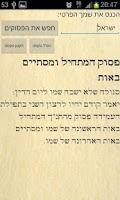 Screenshot of Hebrew Bible + nikud תנך מנוקד