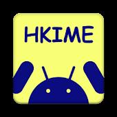 HKIME 中文輸入法