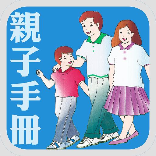 《親子手冊》數位呈現版 書籍 App LOGO-APP試玩