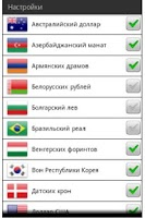 Screenshot of Курс валют ЦБ
