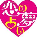 恋の夢占い 夢で知るふたりの恋の行方 logo