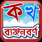 Bangla BenjonBorno