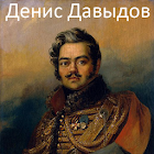 Денис Давыдов. Стихотворения icon