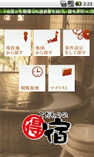 こだわりの得宿- screenshot thumbnail