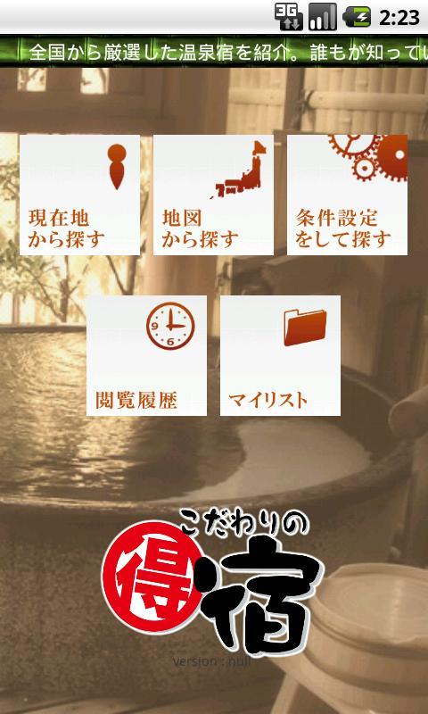 こだわりの得宿- screenshot