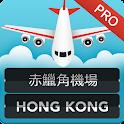 香港航班 Pro icon