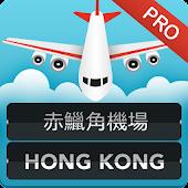 Hong Kong Airport HKG Pro