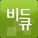 입찰정보 비드큐 (입찰분석 특허적용) icon