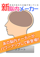 Screenshot of 新脳内メーカー