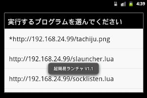Screenshot of Super-Simple Launcher