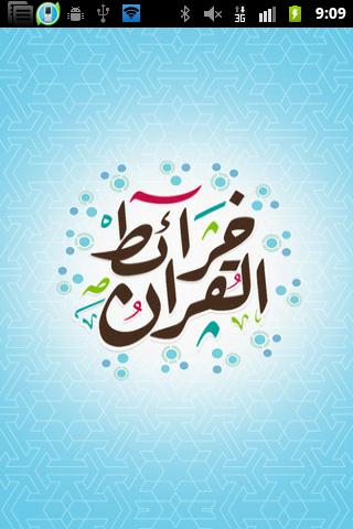 خارطة القران Quran Map