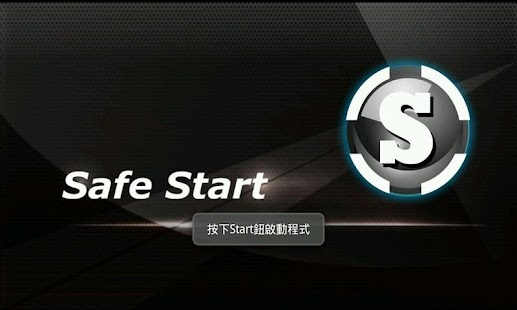 Safe Start - screenshot thumbnail