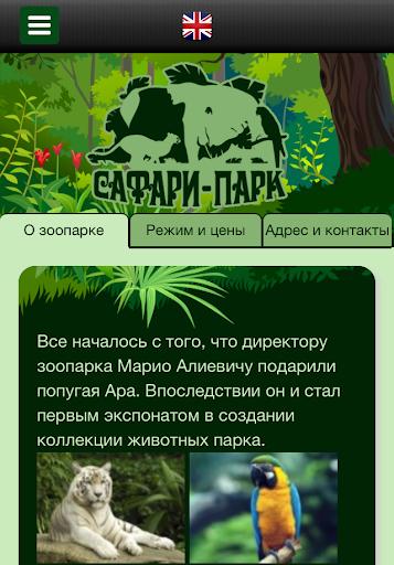 Сафари-Парк г. Краснодар