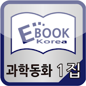★읽어주는 과학동화1집(4권)-스마트폰용