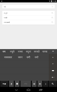 Google Indic Keyboard Screenshot 29