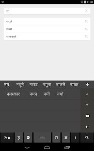 Google Indic Keyboard Screenshot 25
