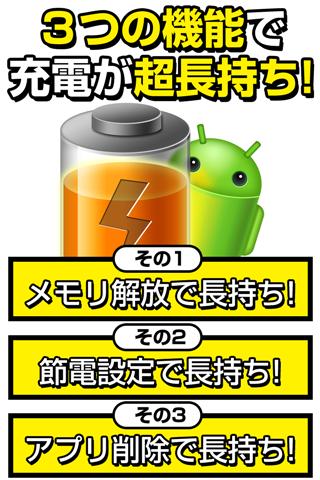 充電が超長持ち♪高性能バッテリーで電池を節約