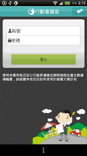 中華電信行動會議室