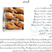 Recipes In Urdu