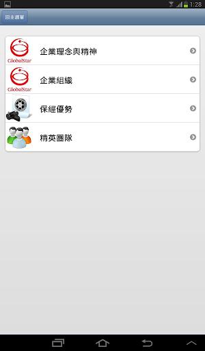 【免費商業App】環球世達保經-APP點子