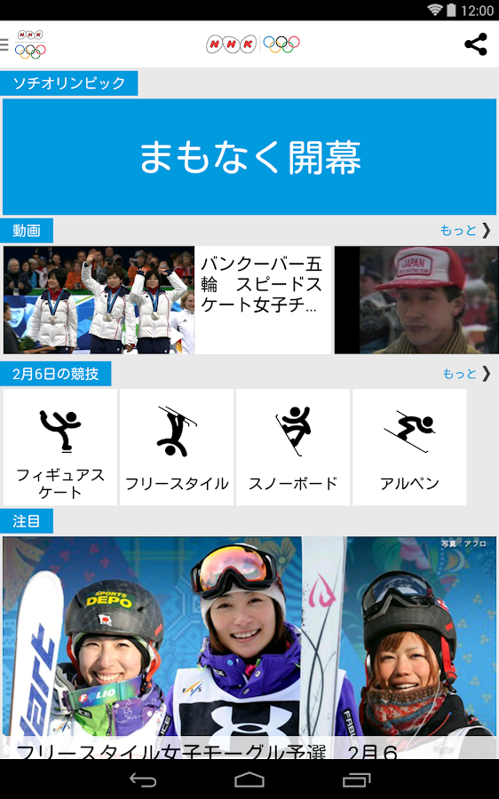 NHK Sochi 2014 - screenshot