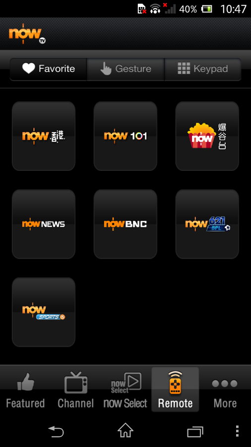 now TV Program Guide- screenshot