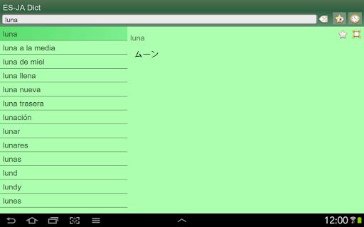 免費下載書籍APP|Spanish Japanese dictionary app開箱文|APP開箱王
