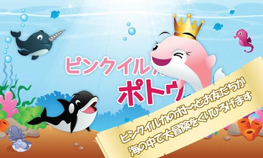 ピンクイルカのポトゥLite - 幼児の英才教育アプリ