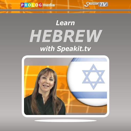 ヘブライをSPEAKit.tvで学ぶ d