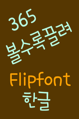 365attract™ Korean Flipfont